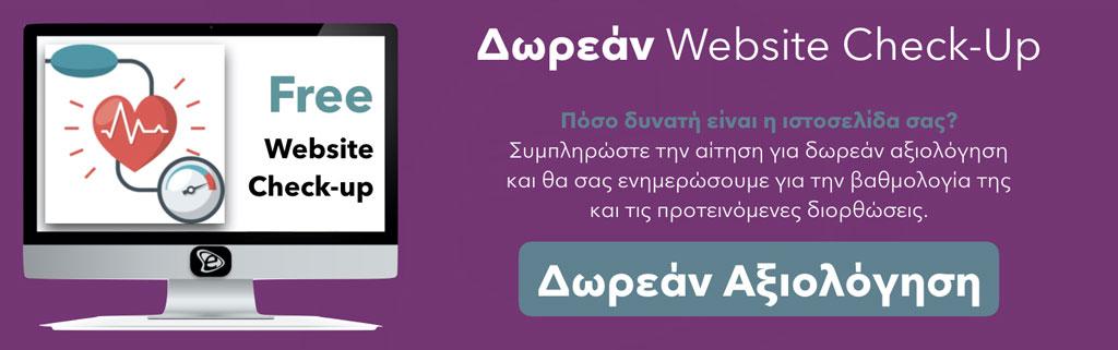 Δωρεάν Website Check-up - E-Marketing Clusters