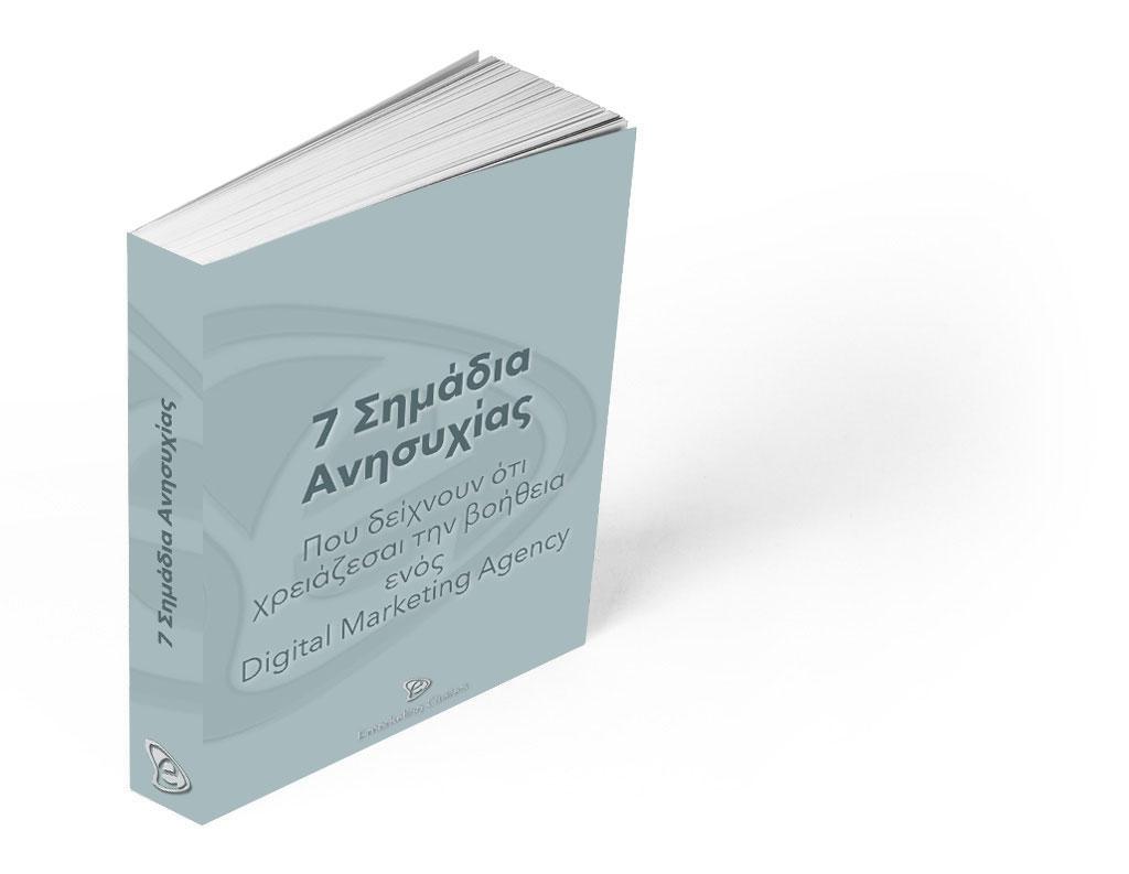 Οδηγός Αποκωδικοποίησης των 7 Σημείων Ανησυχίας - E-Marketing Clusters