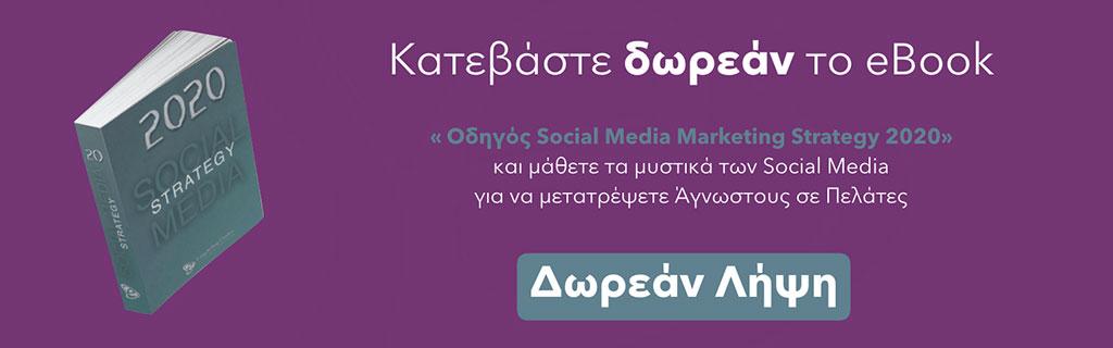 Δωρεάν Ebook Social Media Marketing Strategy 2020 - E-Marketing Clusters