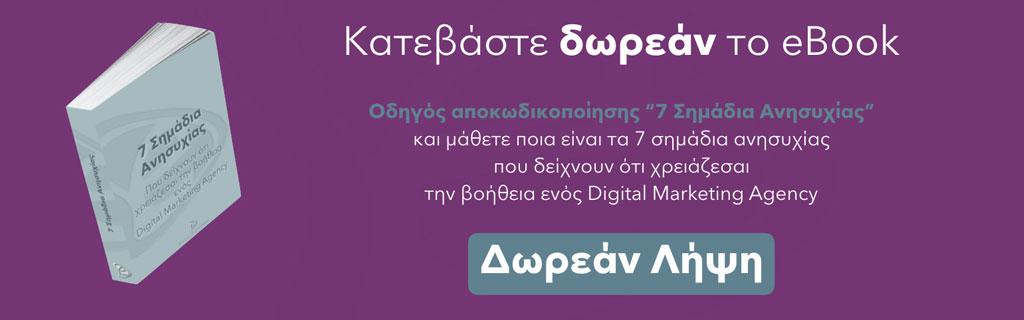 """Δωρεάν eBook """"Οδηγός αποκωδικοποίησης - 7 Σημάδια Ανησυχίας"""" - E-Marketing Clusters"""